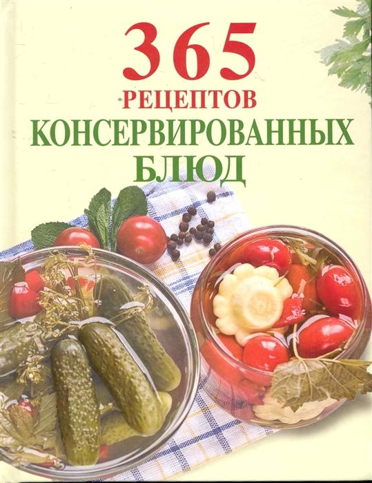 Левашова Е. (ред.) 365 рецептов консервированных блюд саломатина е ред 365 игр и раскрасок для малышей