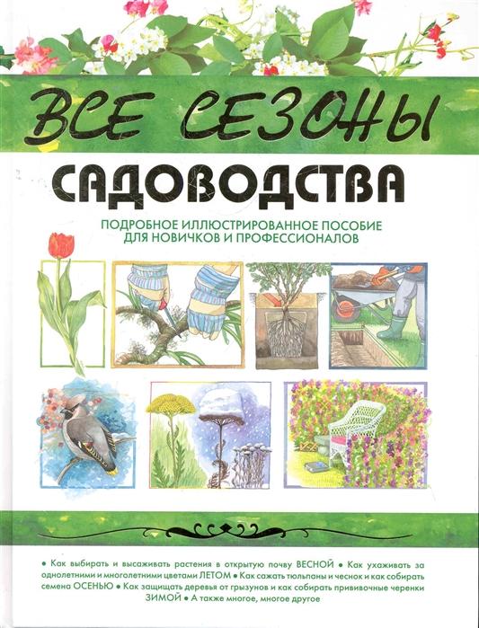 Все сезоны садоводства Подробное иллюстрированное пособие для новичков и профессионалов Реннблум Е АСТ