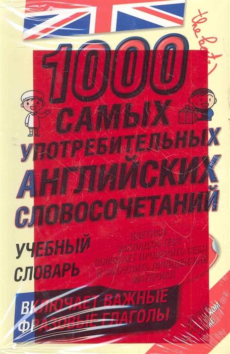 1000 самых употребительных англ словосочетаний