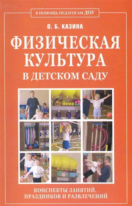 Казина О. Физическая культура в дет саду сулим е занятия по физкультуре в дет саду игровой стретчинг