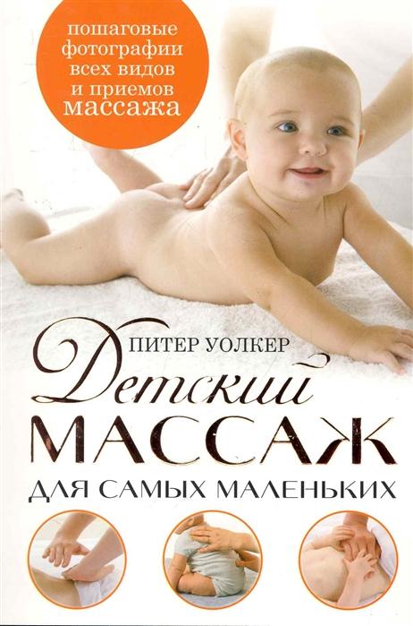 Уолкер П. Детский массаж для самых маленьких шилова е беби йога и массаж для самых маленьких