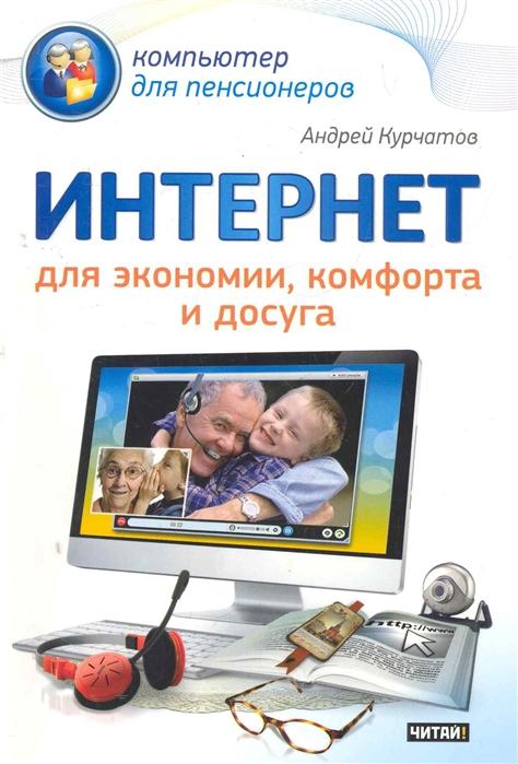 Курчатов А. Интернет для экономии комфорта и досуга