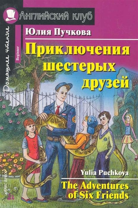 Пучкова Ю. Приключения шестерых друзей Дом чтение
