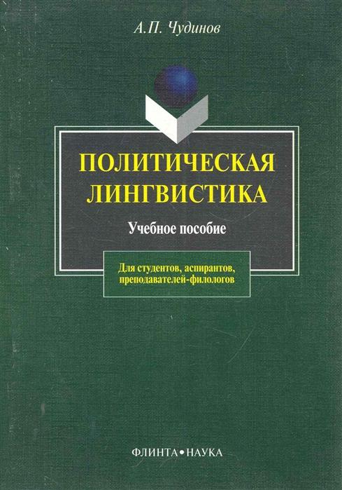 Чудинов А. Политическая лингвистика недорого