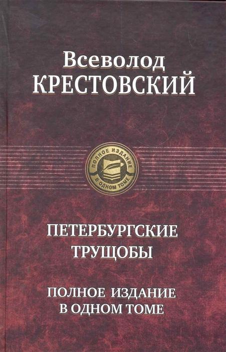 Крестовский В. Петербургские трущобы Полное издание в одном томе