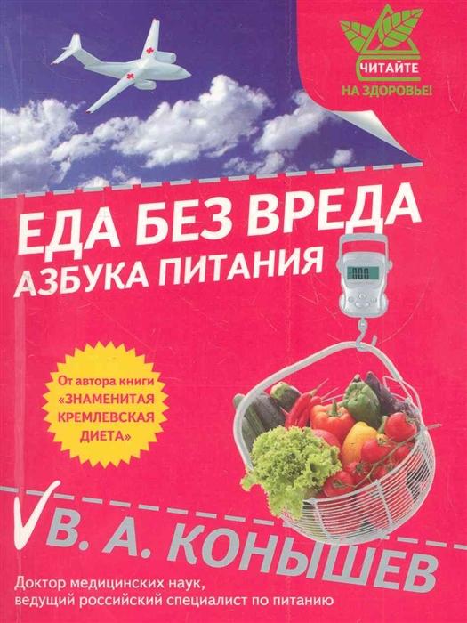Конышев В. Еда без вреда Азбука питания