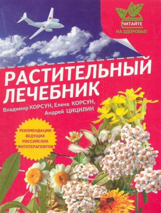 Растительный лечебник