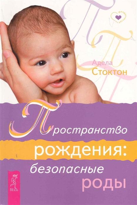 Стоктон А. Пространство рождения Безопасные роды стоктон а пространство рождения безопасные роды