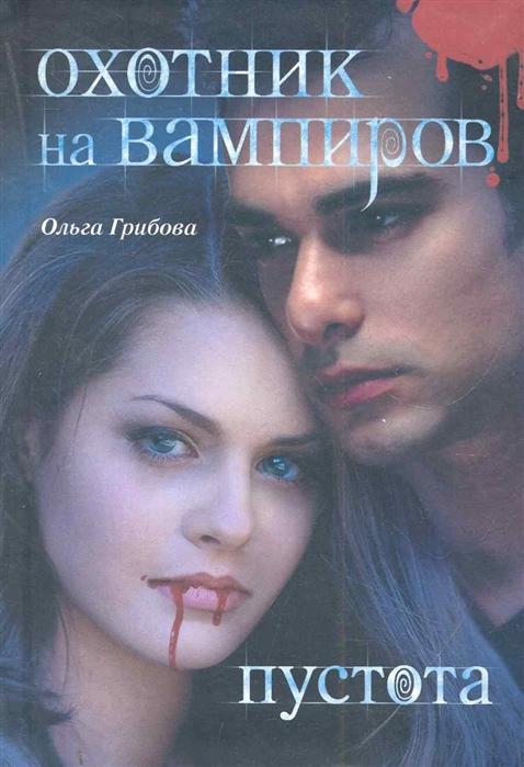Грибова О. Охотник на вампиров Пустота грибова о охотник на вампиров бездна пропасть
