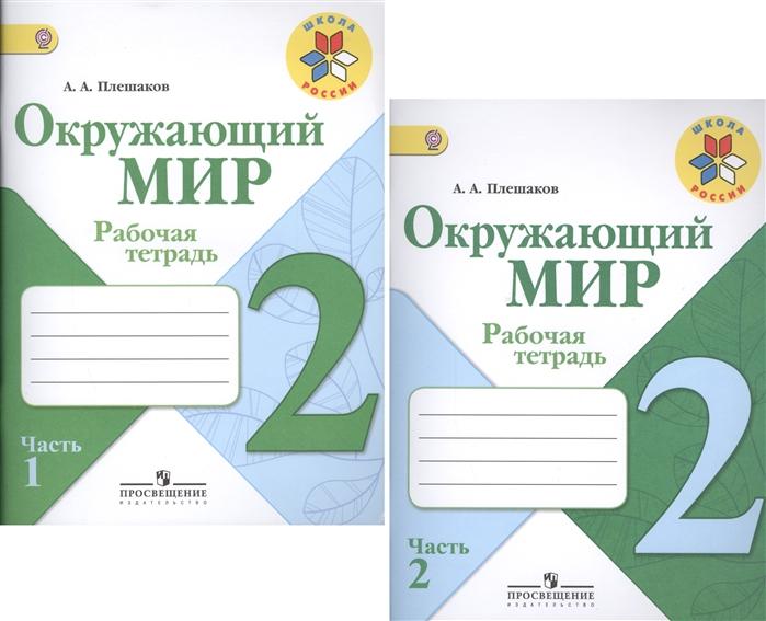Плешаков А. Окружающий мир 2 класс Рабочие тетради комплект из 2-х книг цена