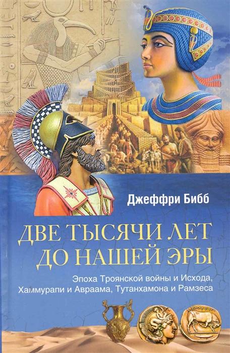 Две тысячи лет до нашей эры Эпоха Троянской войны