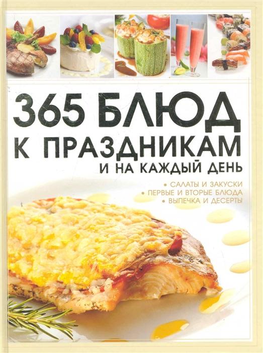 Ермакович Д. 365 блюд к праздникам и на каждый день балыко д 365 1 правило настоящей любви на каждый день счастливого года