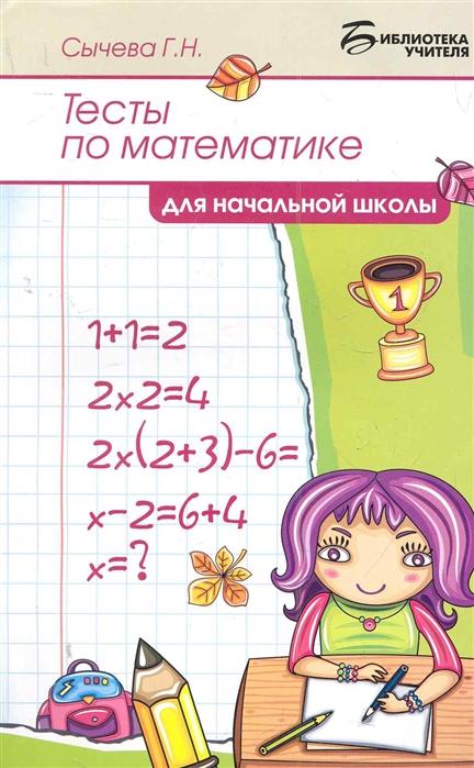 цены Сычева Г. Тесты по математике для начальной школы