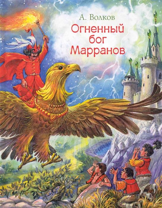 Волков А. Огненный бог Марранов а волков огненный бог марранов
