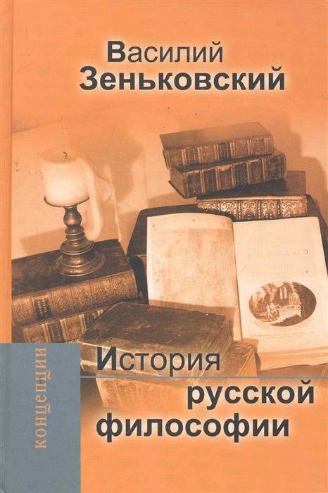 Зеньковский В. История русской философии