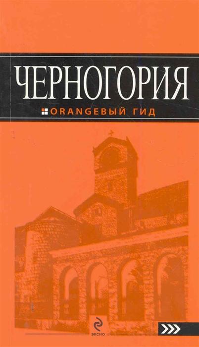 Ячимович Е. Черногория авиабилеты дешево черногория