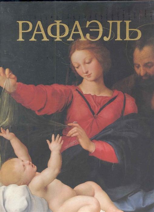 Черняк Е. (пер.) Рафаэль недорого