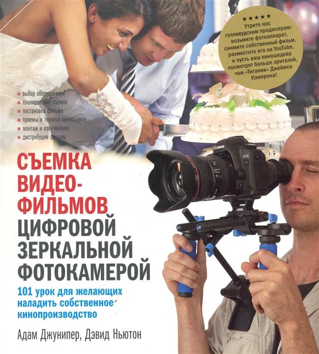 Джунипер А., Ньютон Д. Съемка видеофильмов цифровой зеркальной фотокамерой сперанза о съемка видеофильмов цифровой фотокамерой практическое руководство