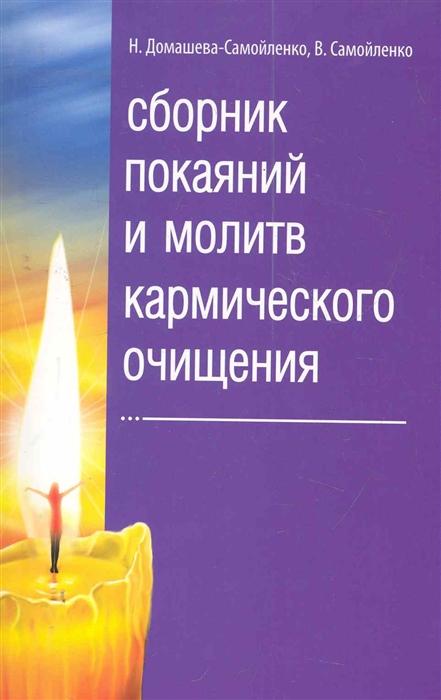 Домашева-Самойленко Н., Самойленко В. Сборник покаяний и молитв кармического очищения