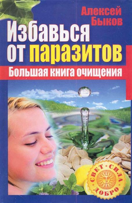Быков А. Избавься от паразитов Большая книга очищения