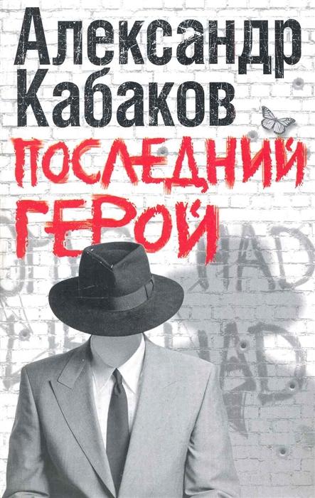 лучшая цена Кабаков А. Последний герой