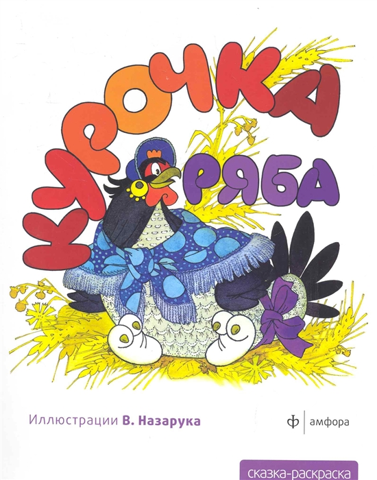 Назарук В. (худ.) КР Курочка Ряба