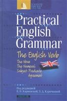 Практическая грамматика англ. языка