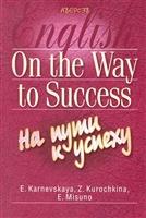 Английский язык На пути к успеху