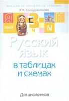 Русский язык в таблицах и схемах Для школьников