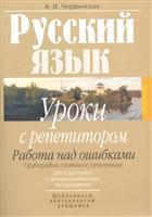 Русский язык Уроки с репетитором Работа над ошибками..
