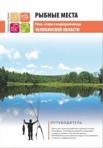 Путеводитель Рыбные места реки озера и водохранилища Челябинской обл