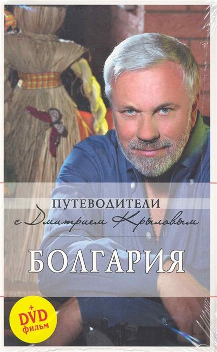 цена на Крылов Д., Кульков Д. Болгария