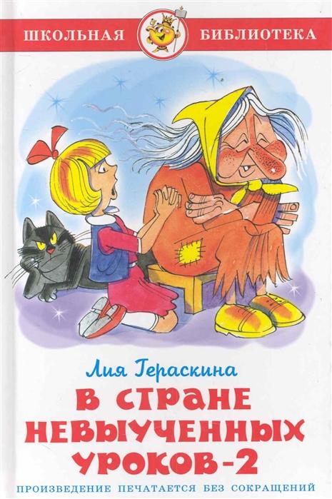 Фото - Гераскина Л. В стране невыученных уроков-2 гераскина л книги с иллюстрациями виктора чижикова в стране невыученных уроков