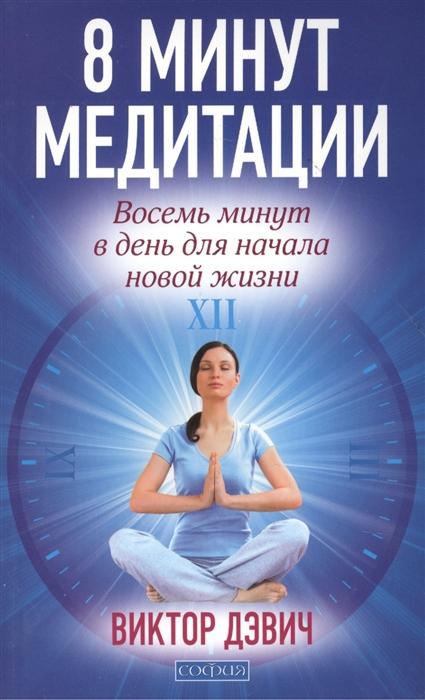 8 минут медитации Восемь минут в день для начала новой жизни