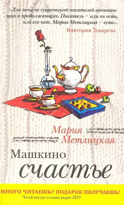 Метлицкая М. Машкино счастье метлицкая мария машкино счастье журнал лиза комплект