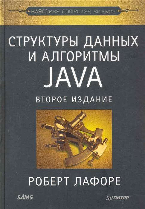 Лафоре Р. Структуры данных и алгоритмы в Java гудрич тамассия структуры данных и алгоритмы книги