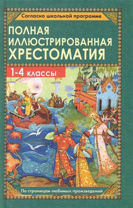 Пивоварова И. (ред.) Полная иллюстрированная хрестоматия для 1-4 кл