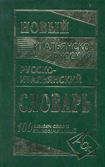 Забазная И., Ковач А. (сост) Новый итальянско-русский и русско-итальянский словарь стоимость