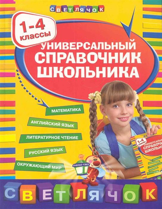 Марченко И., Бескоровайная Е. и др. Универсальный справочник школьника 1-4 кл