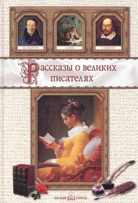 Астахова Н. (сост.) Рассказы о великих писателях недорого