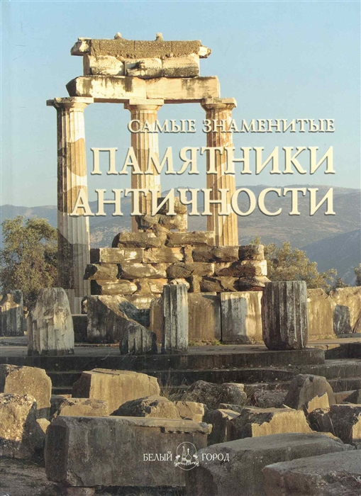 Астахов А. (сост.) Самые знаменитые памятники античности Илл энц ильина т большая илл энц лекарственных растений