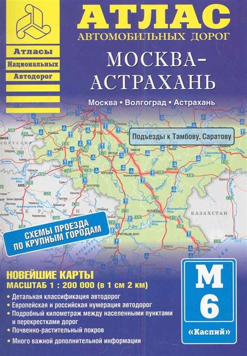 Атлас а д Москва-Астрахань