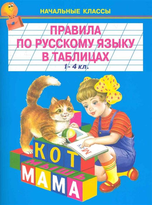 Правила по русскому языку в таблицах 1-4 кл недорого