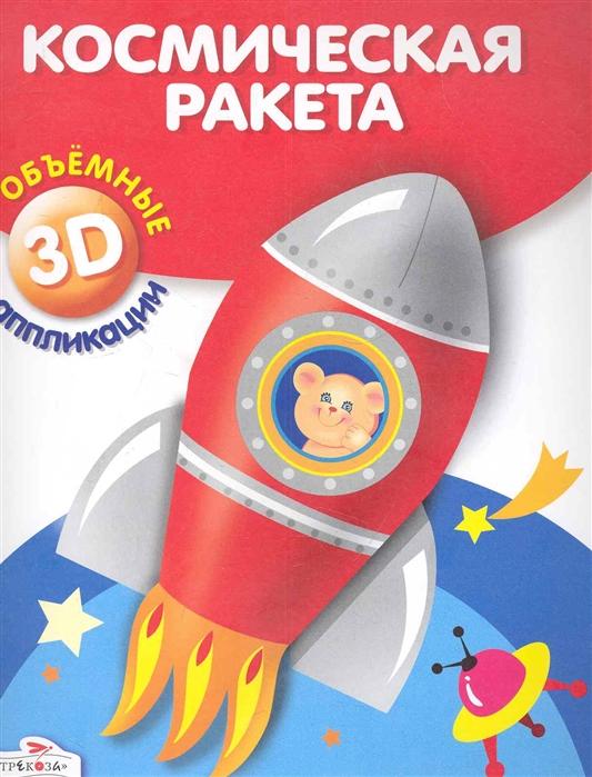 Литошенко И. (худ.) Космическая ракета