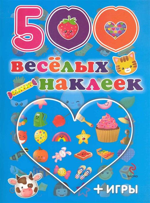 Купить 500 веселых наклеек, Эксмо, Книги с наклейками