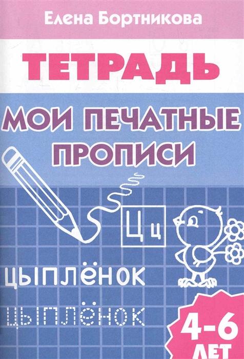 Бортникова Е. Мои печатные прописи Р т прописи е енот