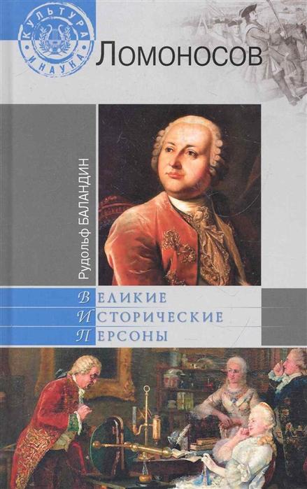 Баландин Р. Михаил Ломоносов