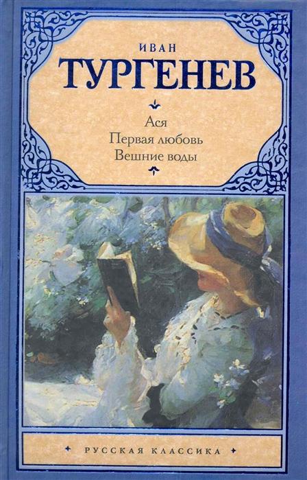купить Тургенев И. Ася Первая любовь Вешние воды по цене 195 рублей