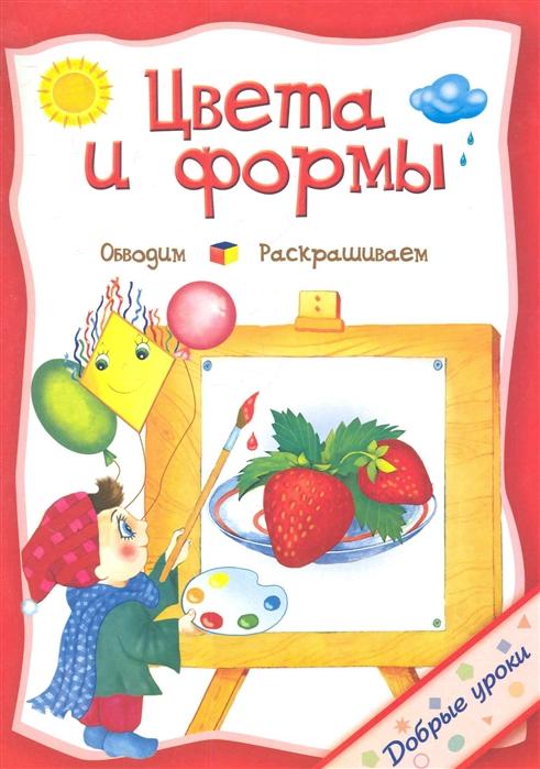 Захарова О. (сост) Цвета и формы захарова о сост цифры и примеры