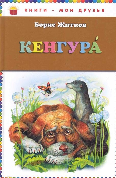 Житков Б. Кенгура цена и фото